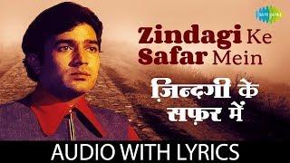 Zindagi Ke Safar Mein with lyrics | ज़िन्दगी के सफर में | Aapki Kasam | Kishore Kumar | Rajesh Khanna