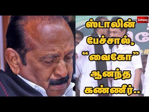 ஸ்டாலின் பேச்சால், வைகோ ஆனந்த கண்ணீர்.. | #Vaiko #MKStalin #ParliamentElection2019