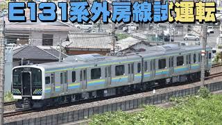 【房総のNEWFACE】E131系マリR01編成 外房線試運転