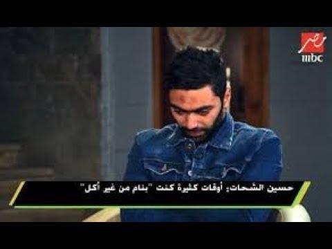 حسين الشحات: أوقات كتيرة كنت بنام من غير أكل