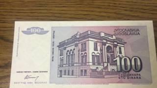 Югославія 100 динар зразка 1994 року