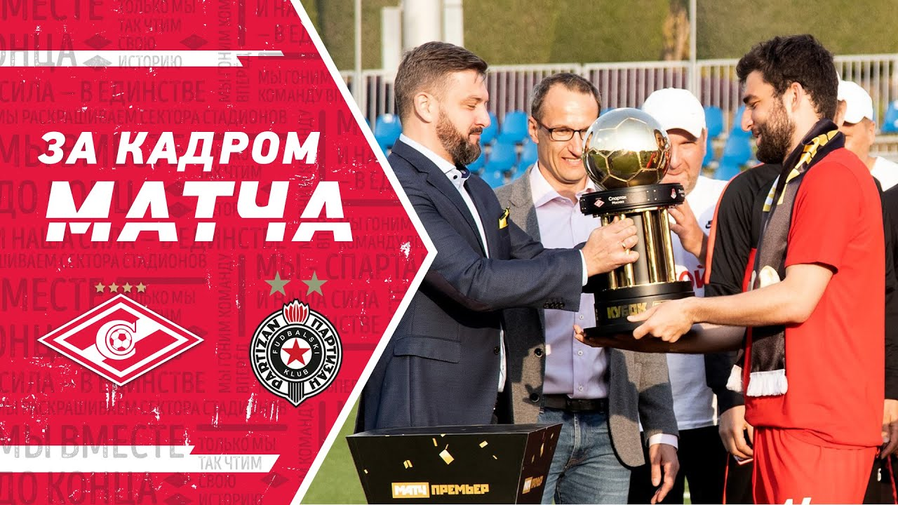 Спартак  3-2  Партизан видео