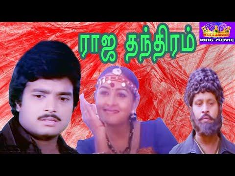 Rajathanthiram ||...