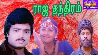 Rajathanthiram || ராஜதந்திரம் || Mega Hit Tamil Full H D Movie