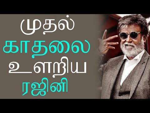 Superstar Rajinikanth reveals about his First Love openly in Malaysia | முதல் காதலை உளறிய ரஜினி