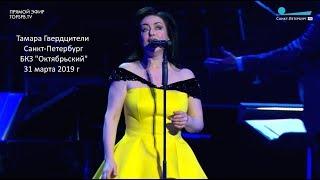 Большой сольный концерт Тамары Гвердцители в БКЗ «Октябрьский» 31.03.2019 г. 1-е отделение