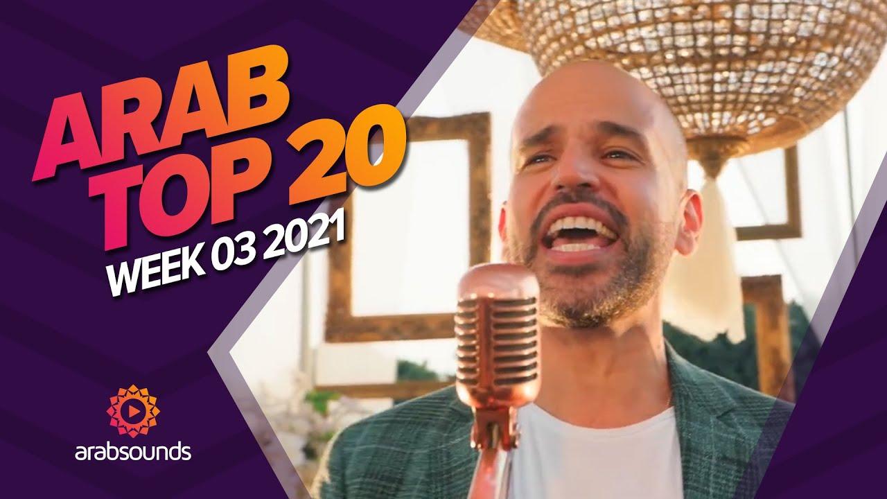 Top 20 Arabic Songs of Week 03, 2021 أفضل 20 أغنية عربية لهذا الأسبوع ????????