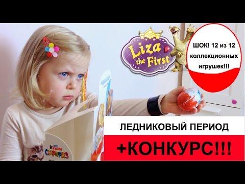 НОВИНКА 2016  КОНКУРС Ледниковый период Распаковка Киндер Сюрприз Kinder Ice Age  LizaTheFirst