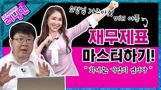 """[당첨자 발표★] 재무재표 마스터하기! """"회계는 기업의 언어다?"""" (차영주) / 주식초등학교"""