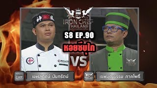 Iron Chef Thailand | 3 ส.ค. 62 SS8 EP.90 | เชฟบุญธรรม Vs เชฟสุทัศน์ [หอยซึบุไก]