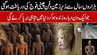 Download Lagu Terracotta Army Documentary | Biggest Mystery of History in Urdu Hindi mp3