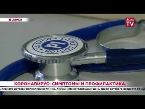 Коронавирус: симптомы и профилактика. 27.03.20