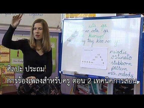 ศิลปะ ประถม การร้องเพลงสำหรับครู ตอน 2 เทคนิคการสอน