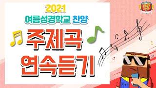 2021 여름성경학교 주제곡 '다윗구조대' 연속듣기