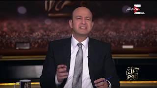 كل يوم - عمرو اديب .. الثلاثاء 26 ديسمبر 2017 الحلقة الكاملة