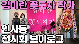 김미란 꽃도자 작가 전시회 인사동 브이로그