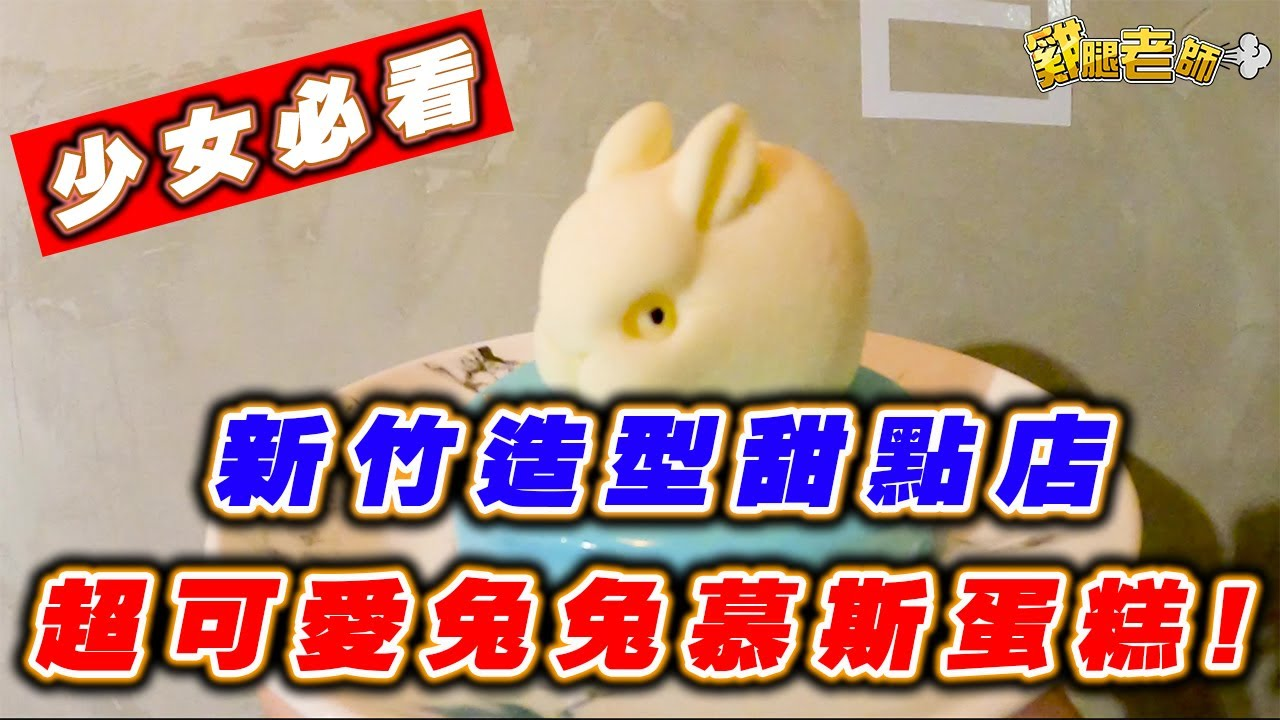 【美食Vlog#8】來去新竹造型甜點咖啡店!! 兔兔慕斯蛋糕 看了就很想咬一口!!|裏白咖啡廳|ft. 雞腿老師