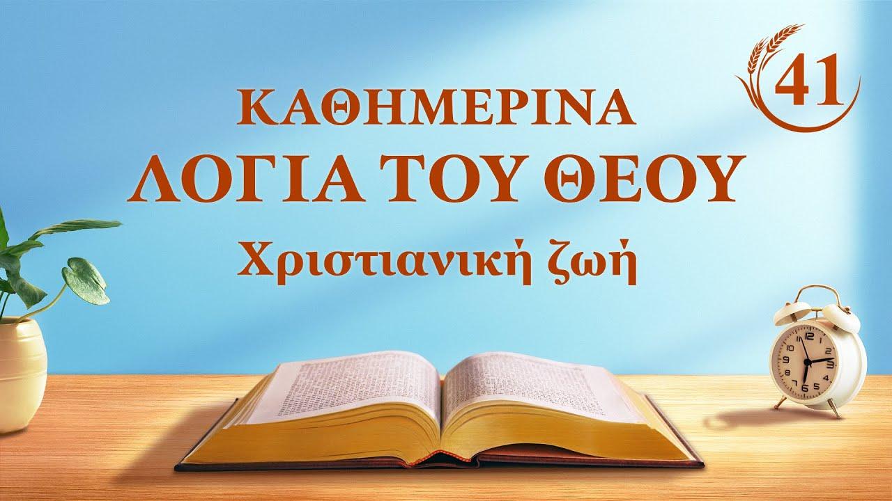 Καθημερινά λόγια του Θεού   «Το όραμα του έργου του Θεού (3)»   Απόσπασμα 41