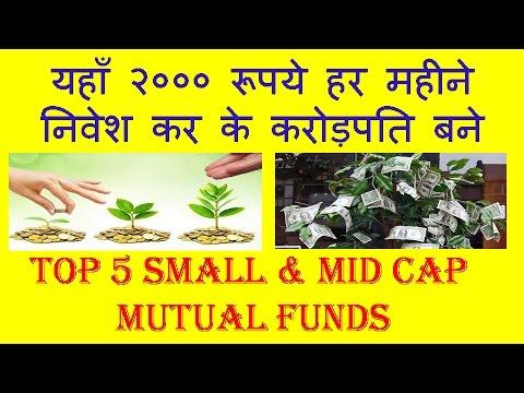 Mutual Fund CROREPATI IN 2000 RS PER MONTH INVESTMENT PART   2