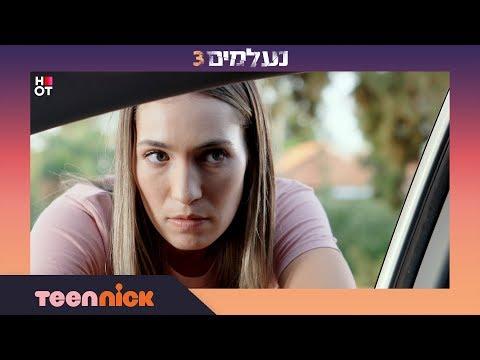 נעלמים 3: פיזנטי מציל את אמה | מתוך פרק 114 | טין ניק