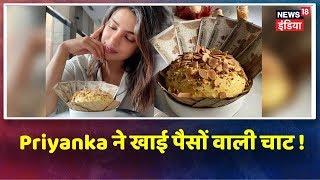 Priyanka Chopra ने दौलत की चाट का आनंद लिया, 500 के 6 नोट के साथ परोसी गई चाट   LunchBox