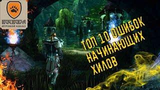 Гайд Neverwinter Online - Топ 10 ошибок начинающих хилов.