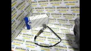 Датчик кислорода - лямбда зонд Вояджер, Караван, Town & Country.