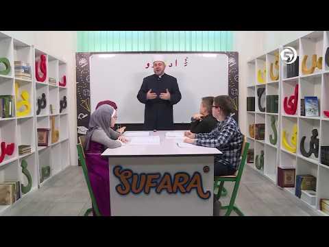Sufara 1. čas (Elif) - mr. Aljo ef. Cikotić