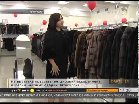 В Краснодаре открылась выставка-продажа меха