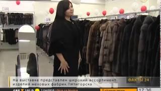 В Краснодаре открылась выставка-продажа меха(Компания подготовила для покупателей больше 1,5 тыс. изделий «АС ФУРС» на выставке-продаже меха в Краснодаре., 2015-08-14T16:42:37.000Z)