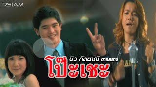โป๊ะเชะ : บิว กัลยาณี อาร์ สยาม[Official MV]
