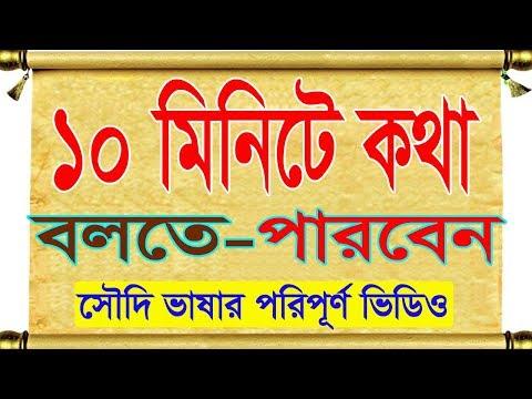 Arabic language - Learn Arabic - Best Bangla video - Spoken Arabic to Bangla - Arabic Words meaning