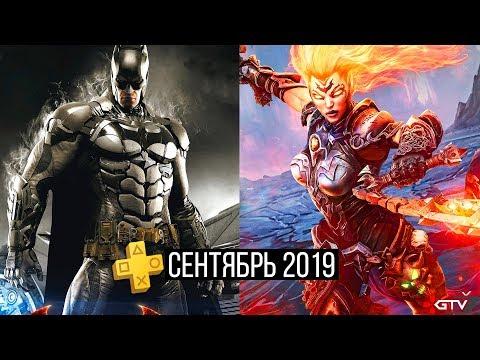 PS Plus Сентябрь 2019 — Обзор бесплатных игр PS+ Batman Arkham Knight, Darksiders 3