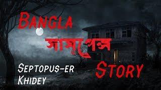 Bangla Suspense Story | Septopus-er Khidey