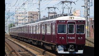 走行音 / 阪急7300系 7326F(1M車 ドアチャイム異音) 界磁チョッパ制御 茨木市→正雀