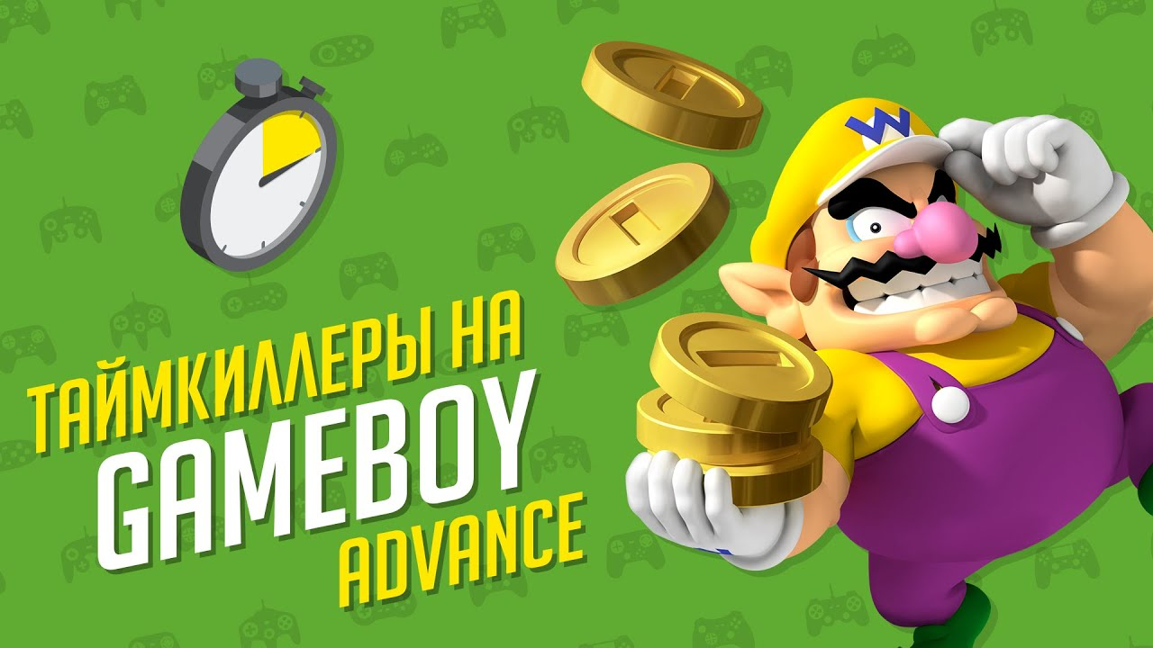 Таймкиллеры на Gameboy Advance - ЭЧ2D