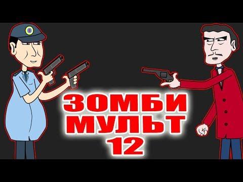 Зомби мульт 12