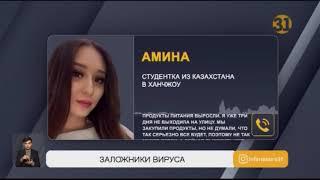 10 тысяч казахстанцев остаются в Китае, охваченном эпидемией