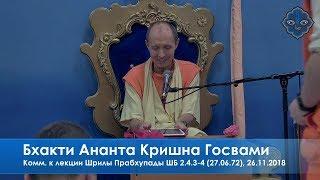 Шримад Бхагаватам 2.4.3-4 - Бхакти Ананта Кришна Госвами