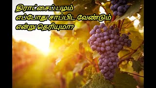 Benefits of Eating Grapes in Tamil  Grapes For Skin, Hair & Health   Healthy Life   Tamil