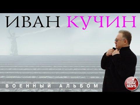 ИВАН КУЧИН ВОЕННЫЙ АЛЬБОМ СКАЧАТЬ БЕСПЛАТНО