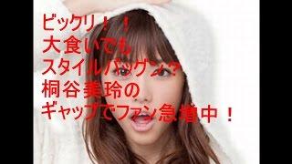 若手人気美人女優の桐谷美玲が最近またじわじわと人気が上昇している。...