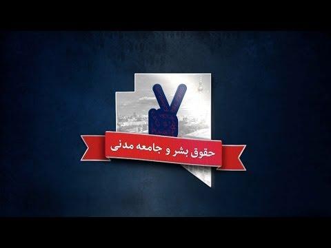Iranian Youth: Human Rights & Civil Society
