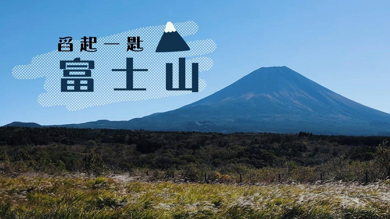 富士山 行動 食 - 最高の畫像コレクション
