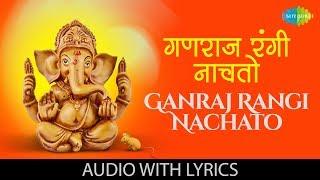 Ganraj Rangi Nachato with lyrics   गणराज रंगी नाचतो   Lata Mangeshkar  Ganapati Aarti By Lata & Usha