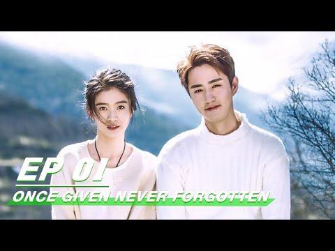 【FULL】Once Given Never Forgotten EP01 (Starring Sophie Zhang, Eric Yang) | 你的名字我的姓氏 | iQiyi