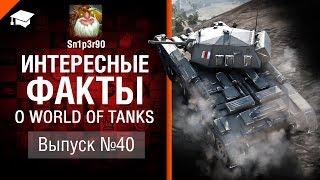 Интересные факты о WoT №40 — от Sn1p3r90 [World of Tanks]