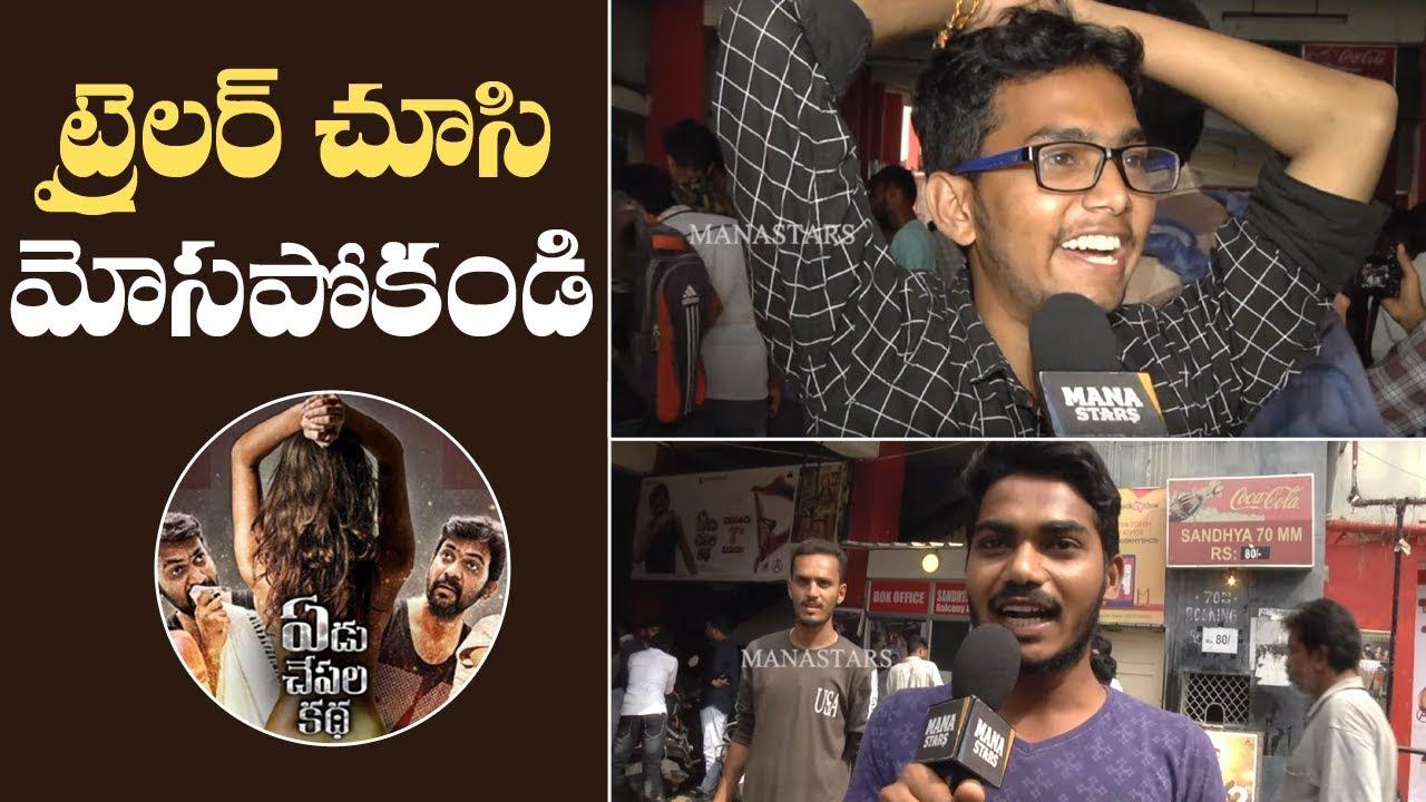 Download Yedu Chepala Katha Movie Public Talk | Abhishek Reddy | Manastars