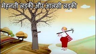 The Diligent Girl And The Lazy Girl | मेहनती लड़की और आलसी लड़की | Folk Tales | Kids Stories Hindi