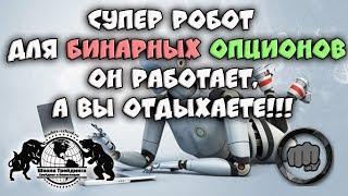 Супер робот для бинарных опционов - он работает, а вы отдыхаете!!(, 2016-11-29T21:21:07.000Z)